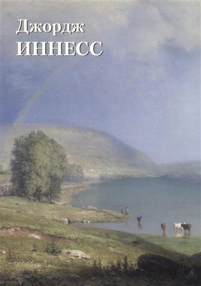 Джордж Иннесс