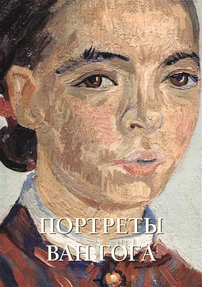 Портреты Ван Гога