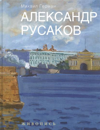 Александр Русаков. Живопись
