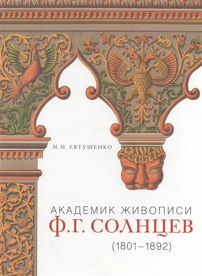 Академик живописи Ф.Г. Солнцев (1801-1892)