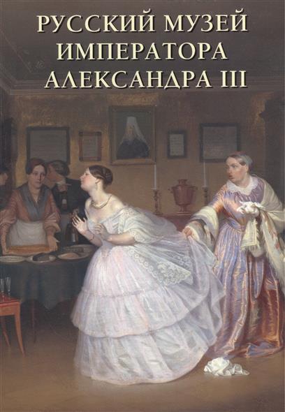 Русский музей императора Александра III (Санкт-Петербург)