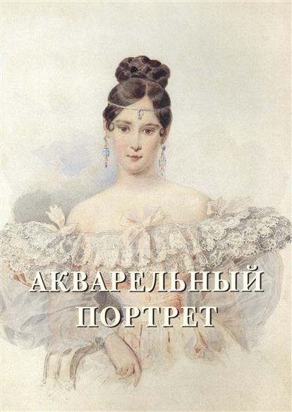 Акварельный портрет. Русская живопись