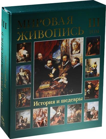 Мировая живопись. История и шедевры. Том III