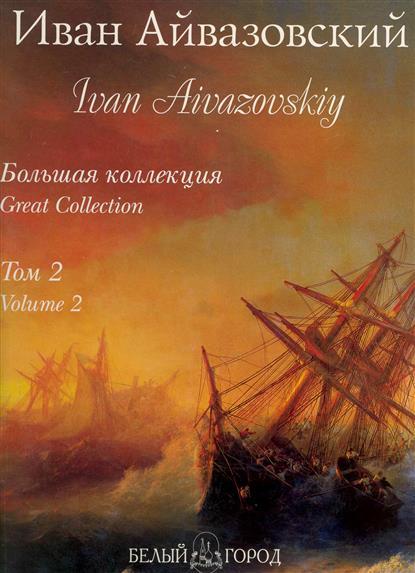 Айвазовский Большая коллекция т.2