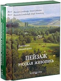 Пейзаж Русская живопись