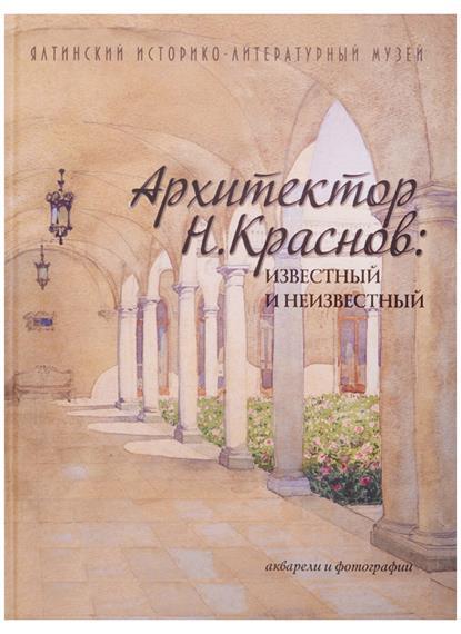 Архитектор Н.Краснов: известный и неизвестный. Акварели и фотографии