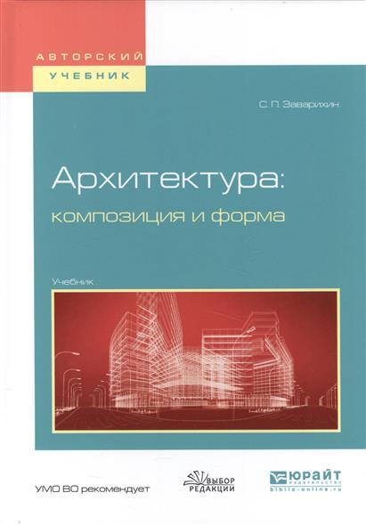 Архитектура: композиция и форма. Учебник