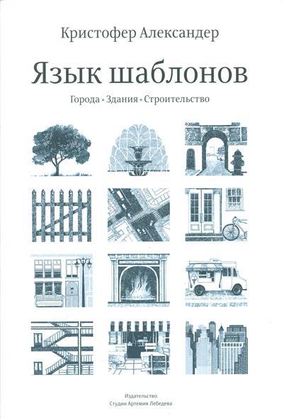 Язык шаблонов: Города. Здания. Строительство