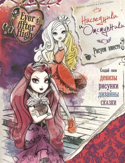 Ever After High. Наследники и отступники. Школа