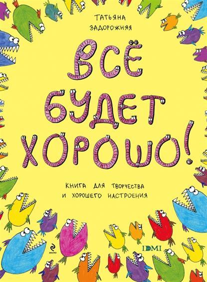 Все будет хорошо! Книжка с картинками и простором для творчества для детей послешкольного возраста