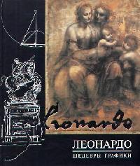 Леонардо да Винчи Шедевры графики
