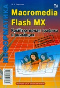 Марина Капранова: Macromedia Flash MX. Компьютерная графика и анимация