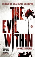 Эджинтон, Санчез, Андерсон: The Evil Within