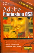 Глушаков, Гончарова: Adobe Photoshop CS3. Самоучитель
