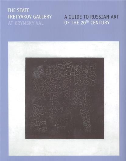 The State Tretyakov Gallery At Krymsky Val. A Guide to Russian Art of the 20th Centry