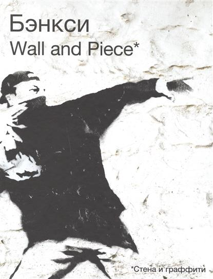 Орлова Ю. (ред.): Бэнкси: Wall and Piece