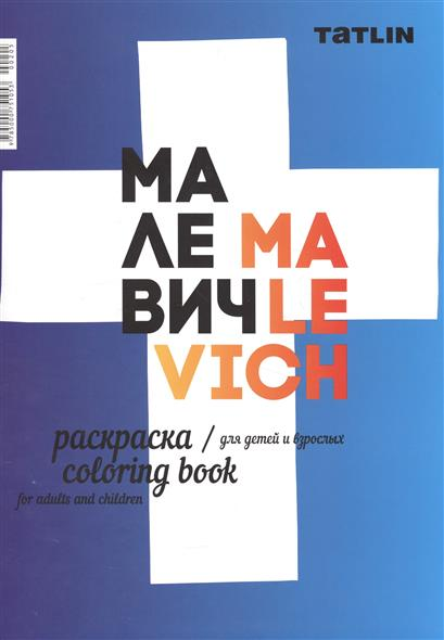 Малевич. Раскраска для детей и взрослых. Malevich. Coloring book for adults and children