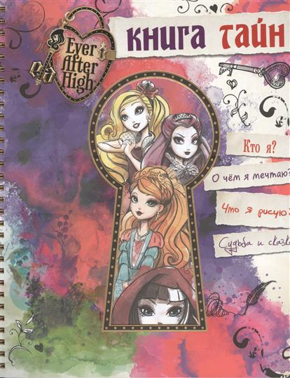 Токарева Е. (ред.): Ever After High. Книга тайн. Школа Эвер Афтер